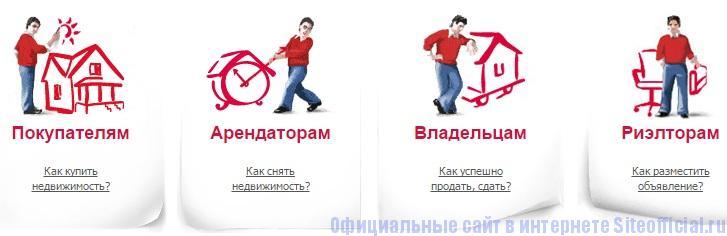 Дом ру официальный сайт - Разделы