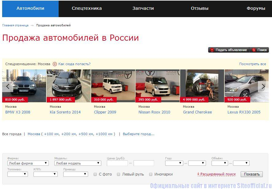 (боны) руб продажа авто москва дром выбрали день