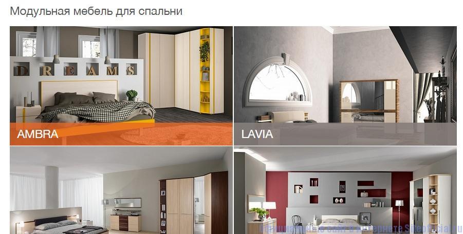 Дятьково официальный сайт - Модульная мебель для спальни