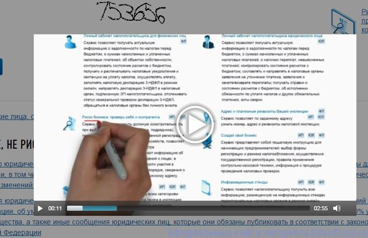Выписка из ЕГРЮЛ бесплатно сайт налоговой по ИНН