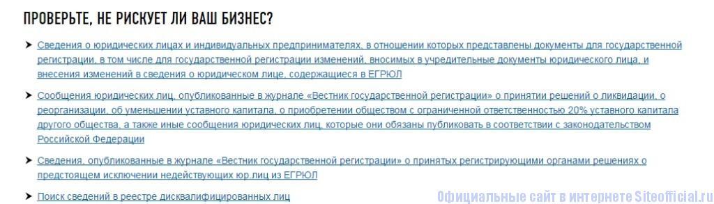Егрюл официальный сайт - Полезная информация