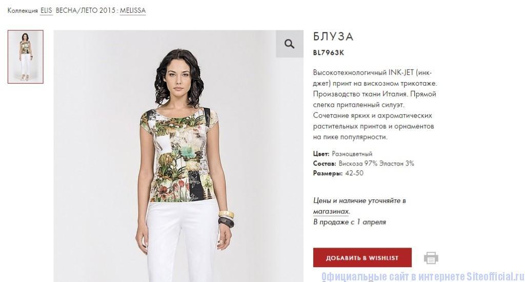 Элис официальный сайт - Описание одежды