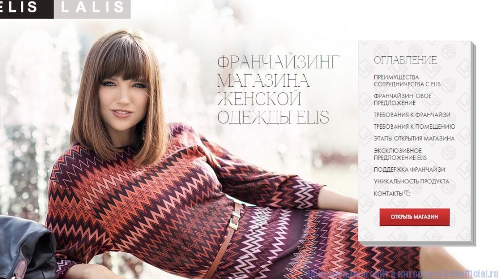 Элис официальный сайт - Франчайзинг магазина