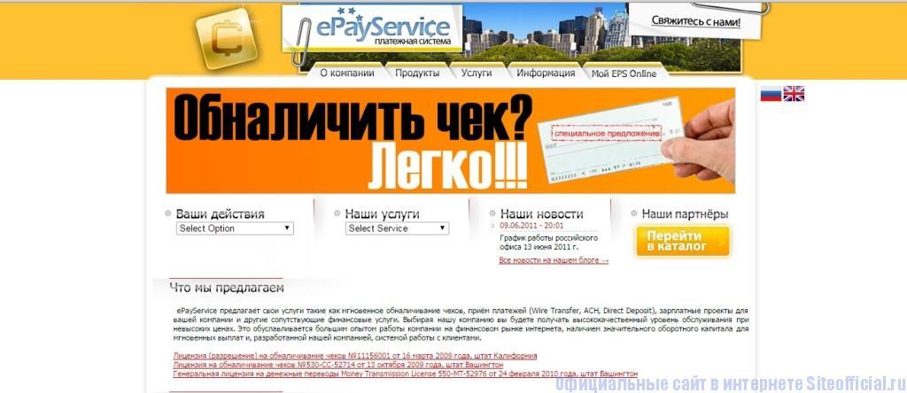 ePayService com официальный сайт - Главная страница