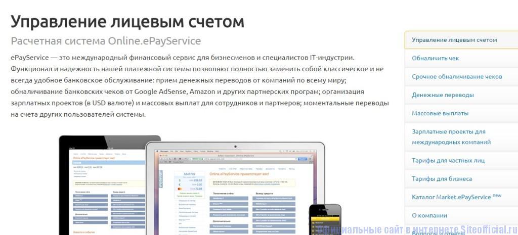 ePayService com официальный сайт - online