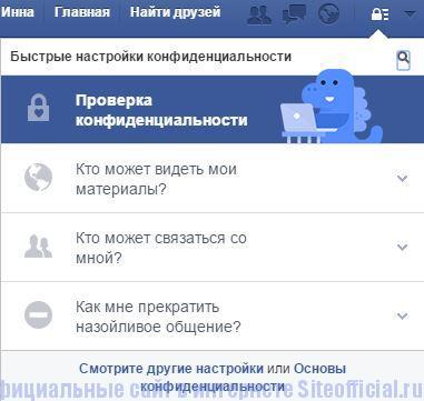 """Фейсбук - Вкладка """"Настройки конфиденциальности"""""""