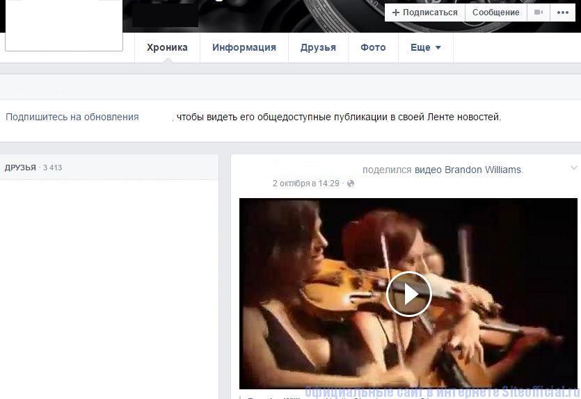 Фейсбук - Страница пользователя