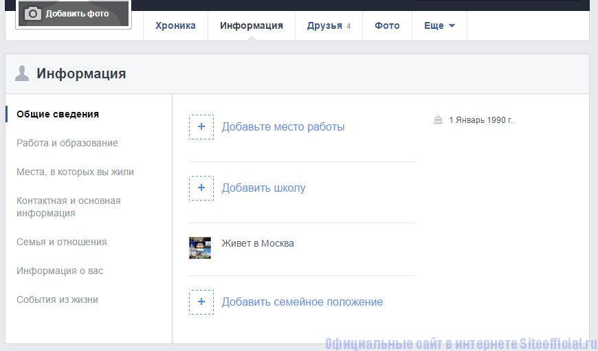 """Фейсбук - Вкладка """"Информация"""""""