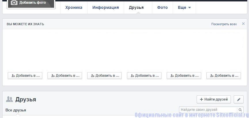 "Фейсбук - Вкладка ""Друзья"""