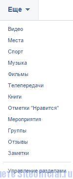 """Фейсбук - Вкладка """"Ещё"""""""