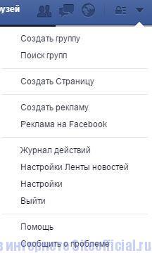 Фейсбук - Вкладки