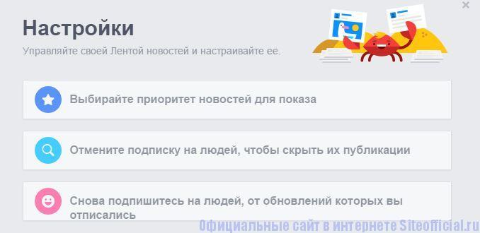 """Фейсбук - Вкладка """"Настройки Ленты новостей"""""""