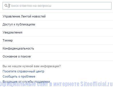"""Фейсбук - Вкладка """"Помощь"""""""