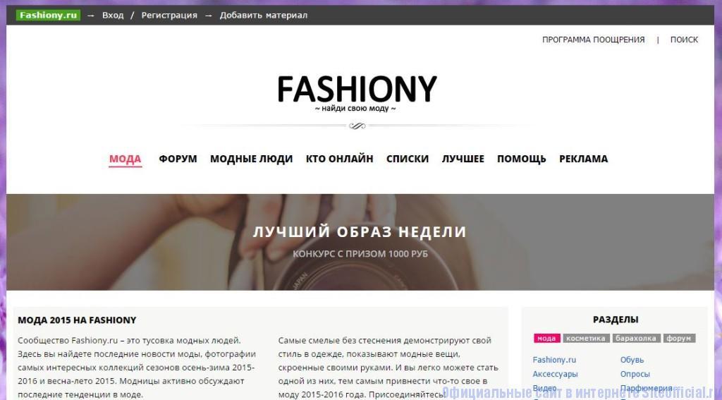 Фешиони.ру - Главная страница
