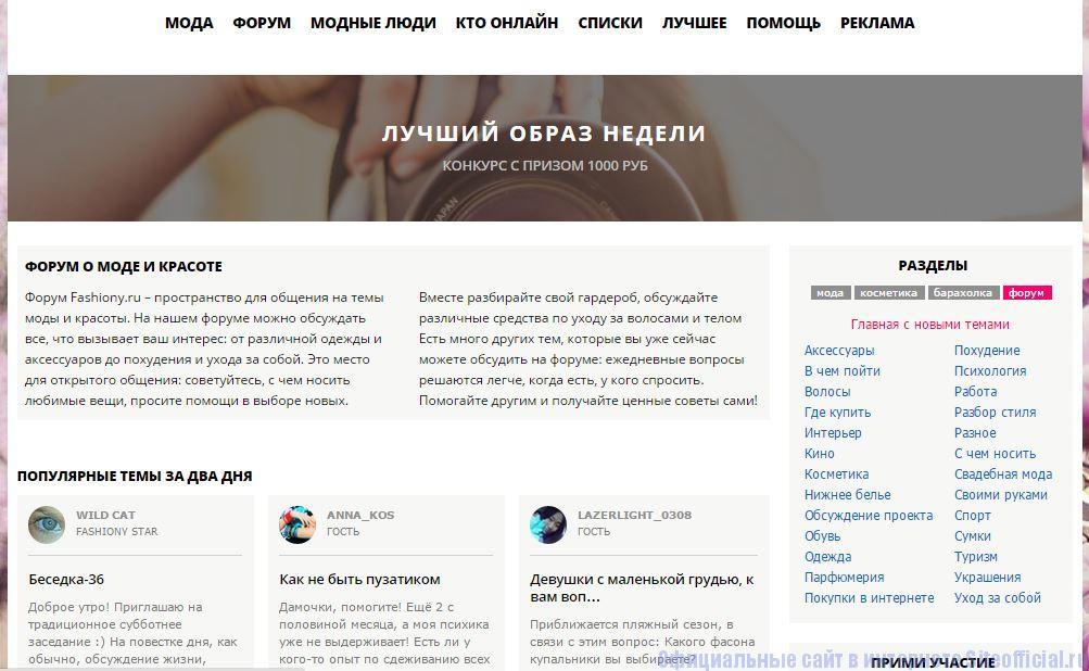 "Фешиони.ру - Вкладка ""Форум"""