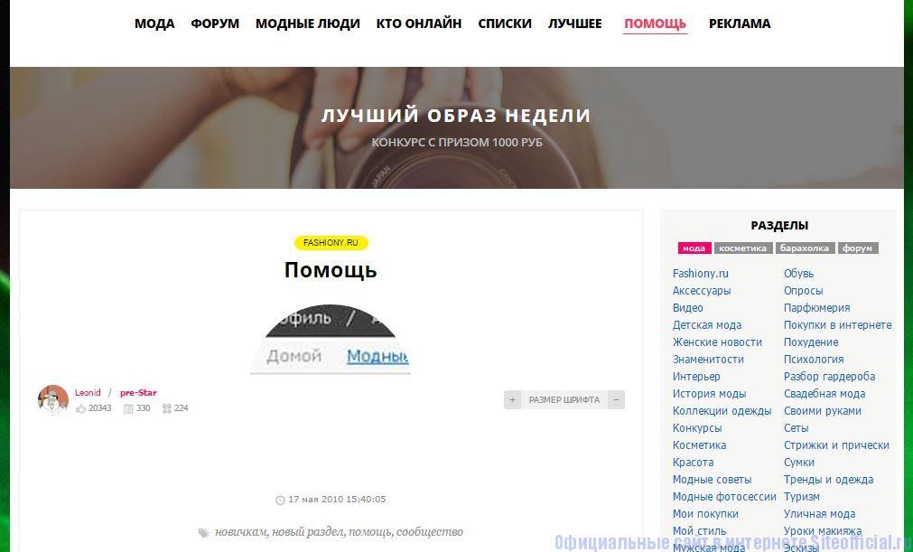 """Фешиони.ру - Вкладка """"Помощь"""""""