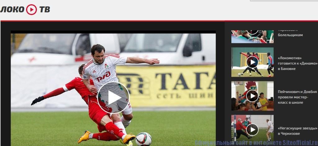 Локомотив официальный сайт - Видео