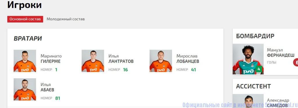 Локомотив официальный сайт - Раздел команда