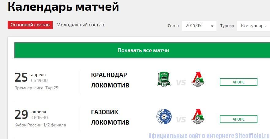 Локомотив официальный сайт - Календарь матчей