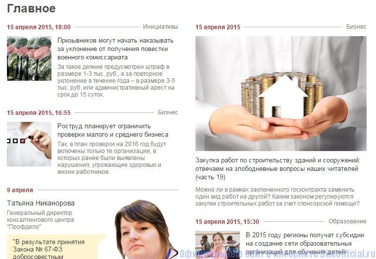 Гарант официальный сайт - Новости