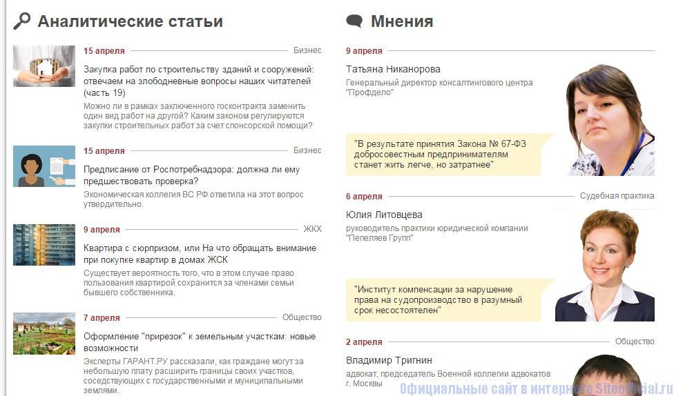 Гарант официальный сайт - Аналитические статьи