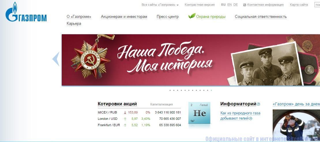 Газпром официальный сайт - Главная страница