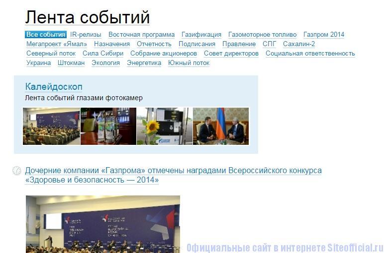 Газпром официальный сайт - Новости