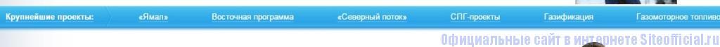 Газпром официальный сайт - Разделы