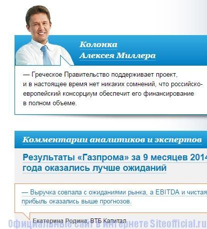 Газпром официальный сайт - Колонка руководителя компании