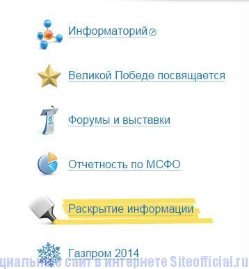 Газпром официальный сайт - Дополнительные разделы