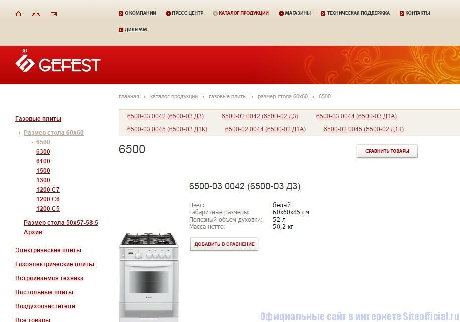 Гефест официальный сайт - Каталог