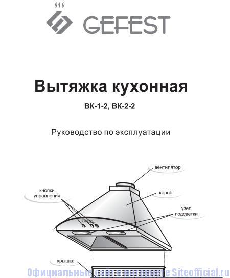 Гефест официальный сайт - Инструкция по эксплуатации
