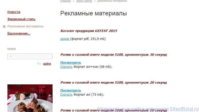 Гефест официальный сайт - Рекламные материалы