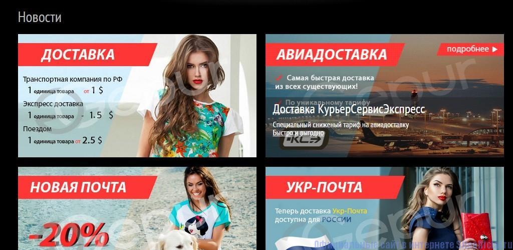 Гипюр официальный сайт - Новости