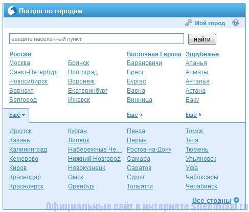 "Гисметео - Вкладка ""Погода по городам"""