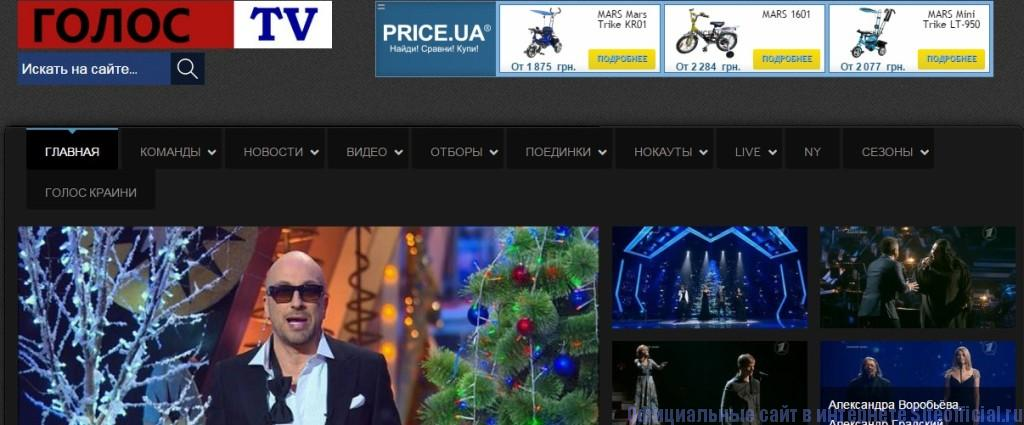 Голос сайт официальный - Главная страница