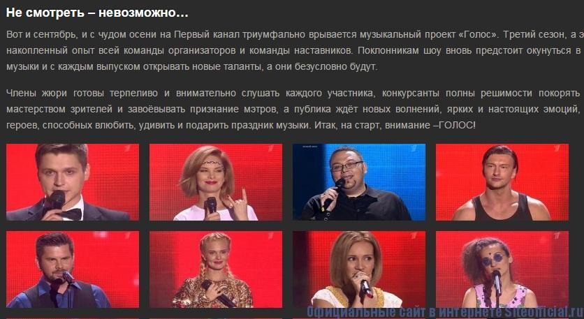 Голос сайт официальный - Отборы