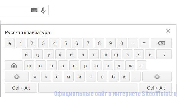 Гугл.ру - Экранная клавиатура