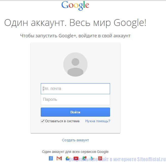 Гугл.ру - Создание аккаунта