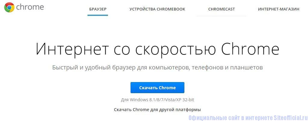Гугл.ру - Google Chrome