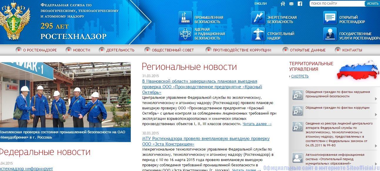 Ростехнадзор официальный сайт - Главная страница