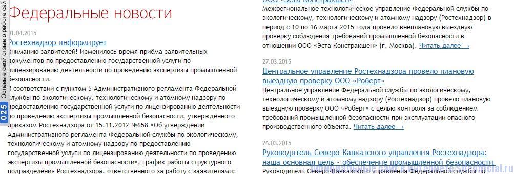 Ростехнадзор официальный сайт - Федеральные новости