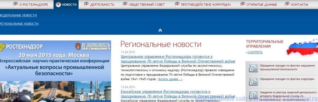 Ростехнадзор официальный сайт - Новости