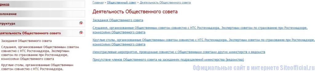 Ростехнадзор официальный сайт - Общественный совет