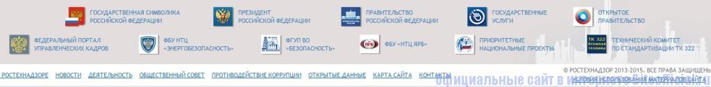 Ростехнадзор официальный сайт - Правительственные сайты