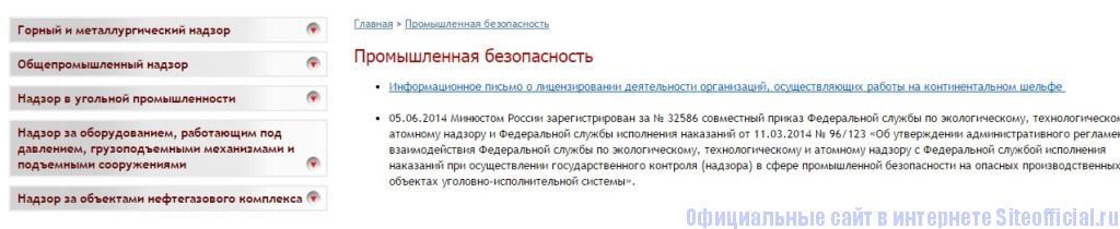 Ростехнадзор официальный сайт - Промышленная безопасность