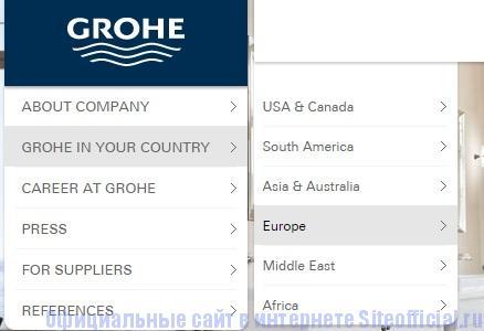 Официальный сайт Grohe - Выбор языка