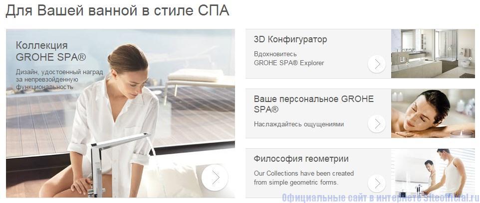 Официальный сайт Grohe - Ванна в стиле СПА