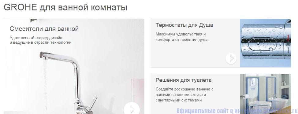 Официальный сайт Grohe - Ванна