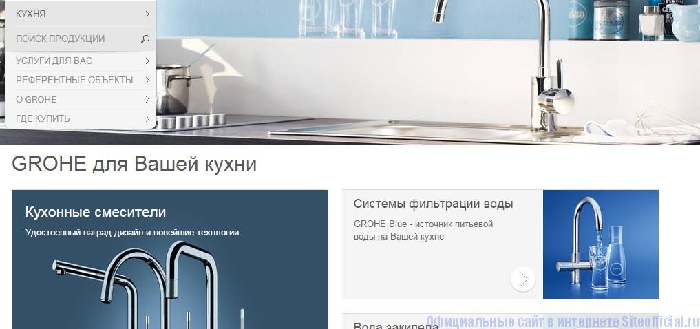 Официальный сайт Grohe - Кухня